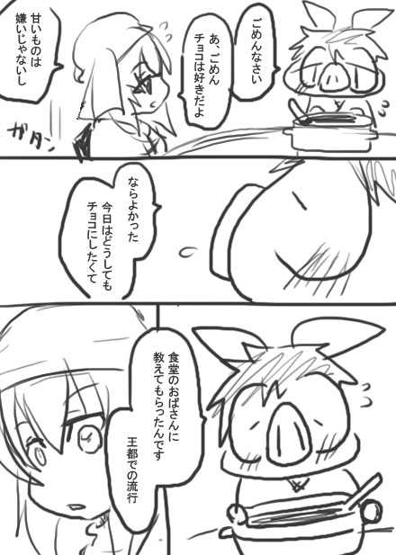 36話・らくがき漫画