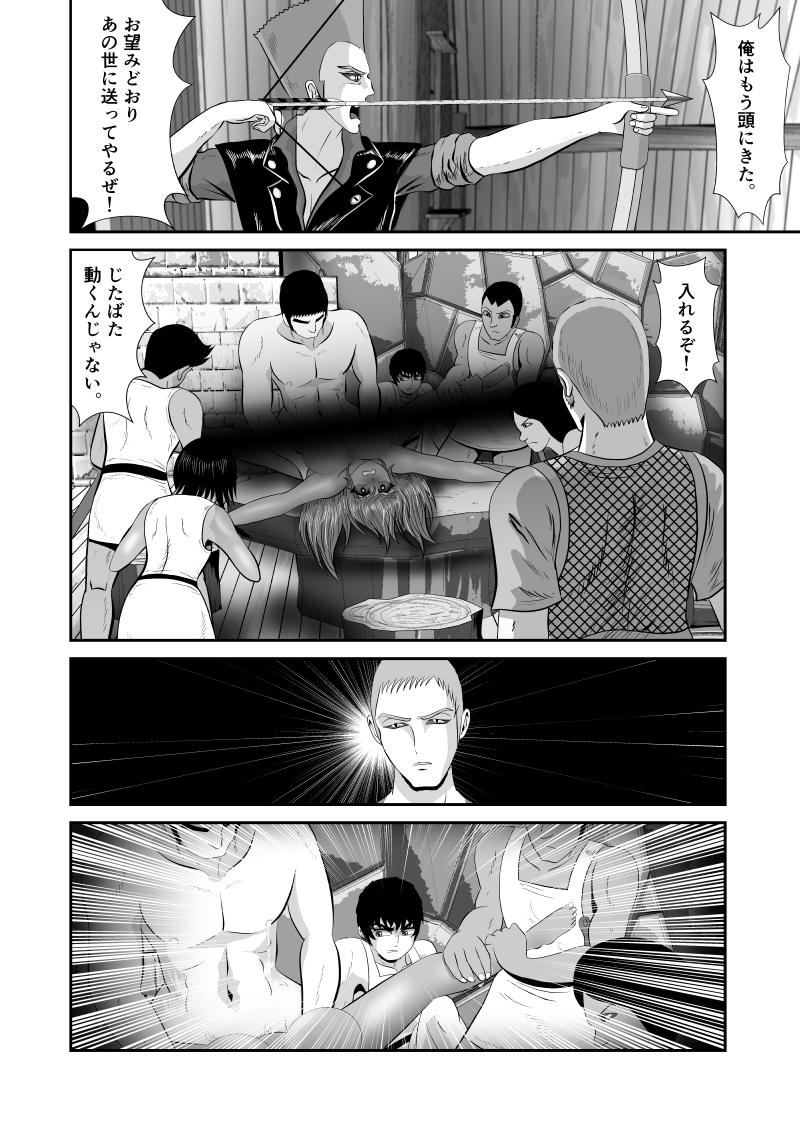 第68話 王族の矜持(2)