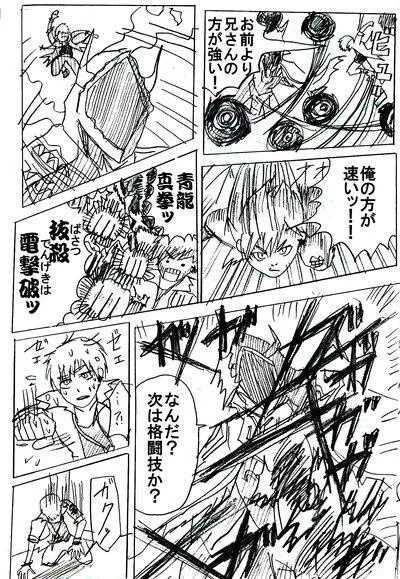 電ちゃん戦記~VS死神~