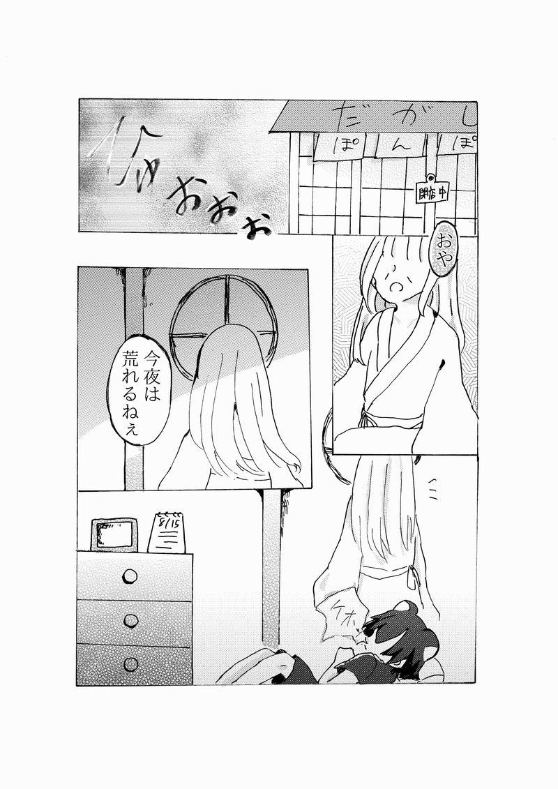 合縁奇縁 第九話「百鬼夜行 後編」