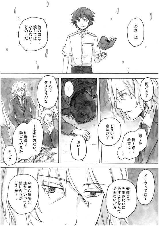 09話 その5