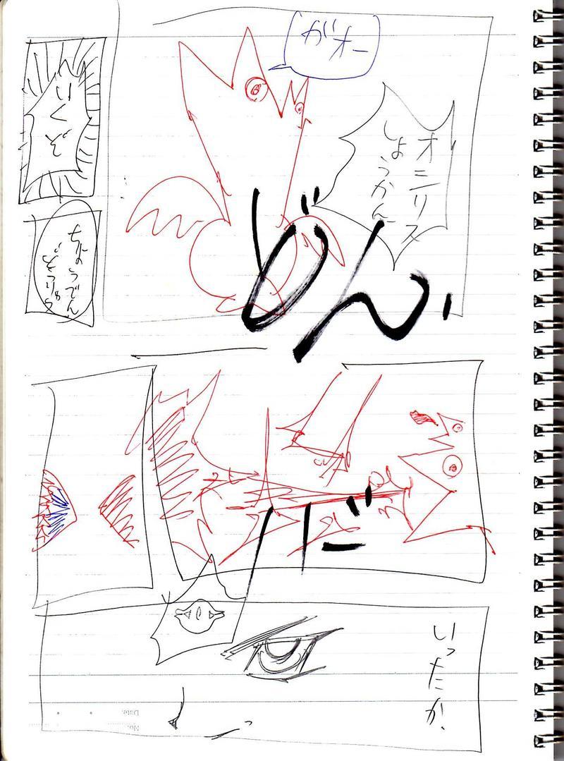 バカエモン 二巻(3/3)