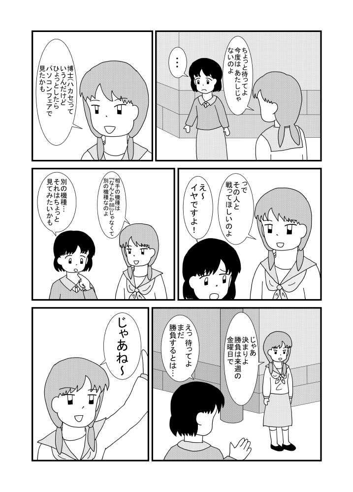 第07話 ゲーム勝負編 その1