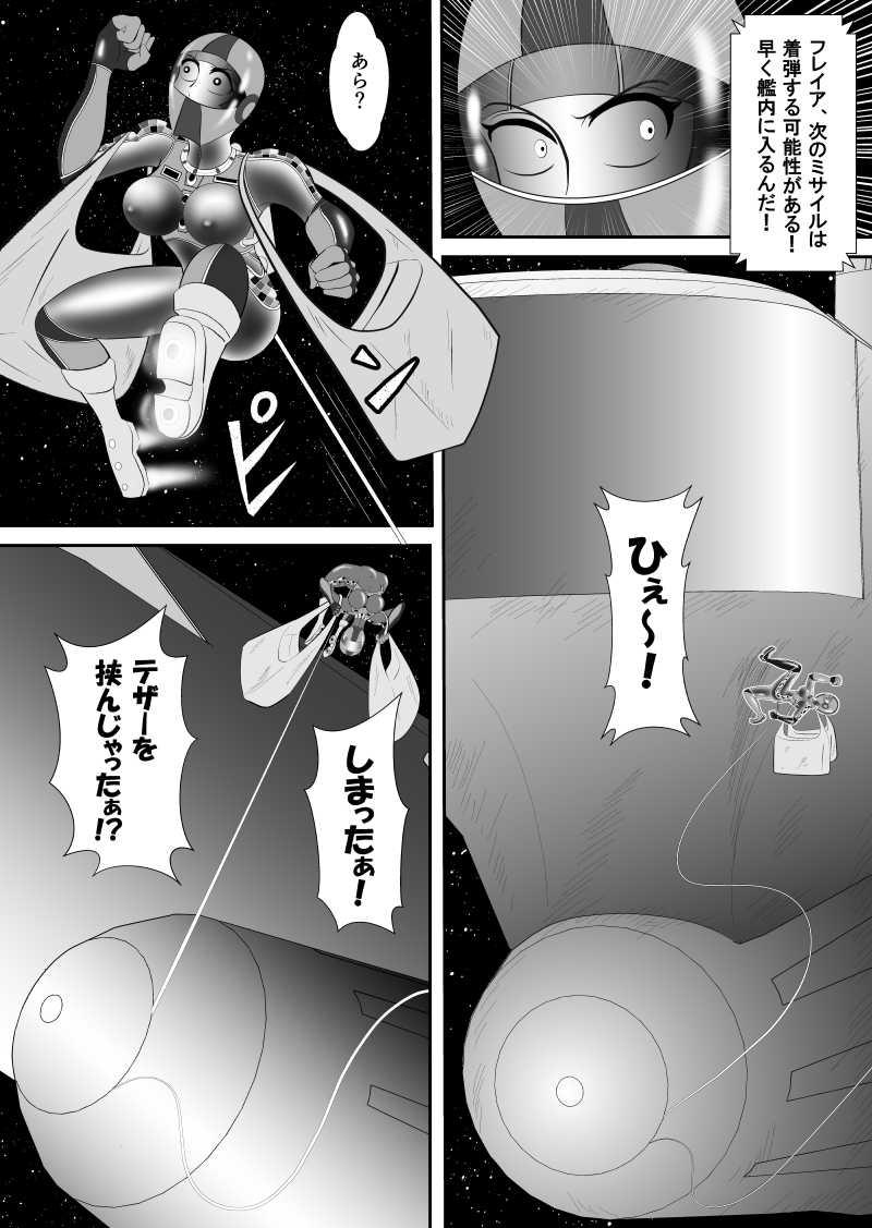 第40話 待ち受ける敵(9)