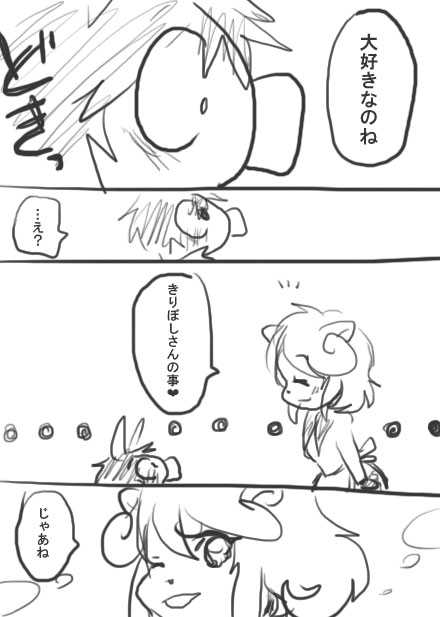 66話・らくがき漫画