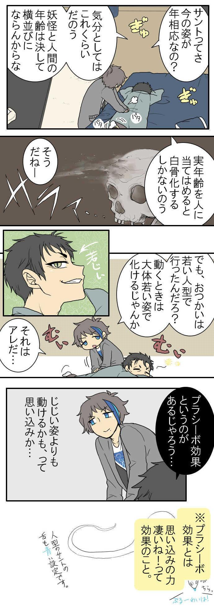 三・なみ(じゃない元気出して)