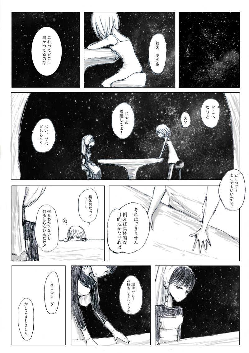 宇宙船の朝