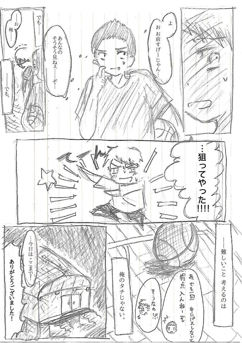 第一話(4)