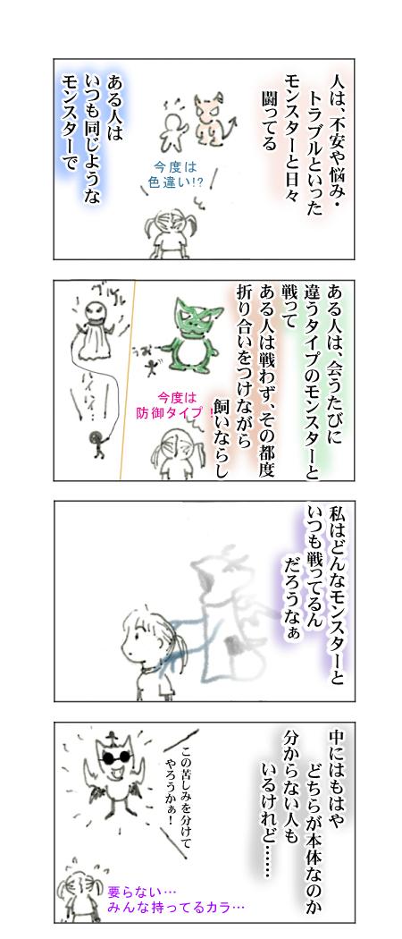 24.マイモンスター
