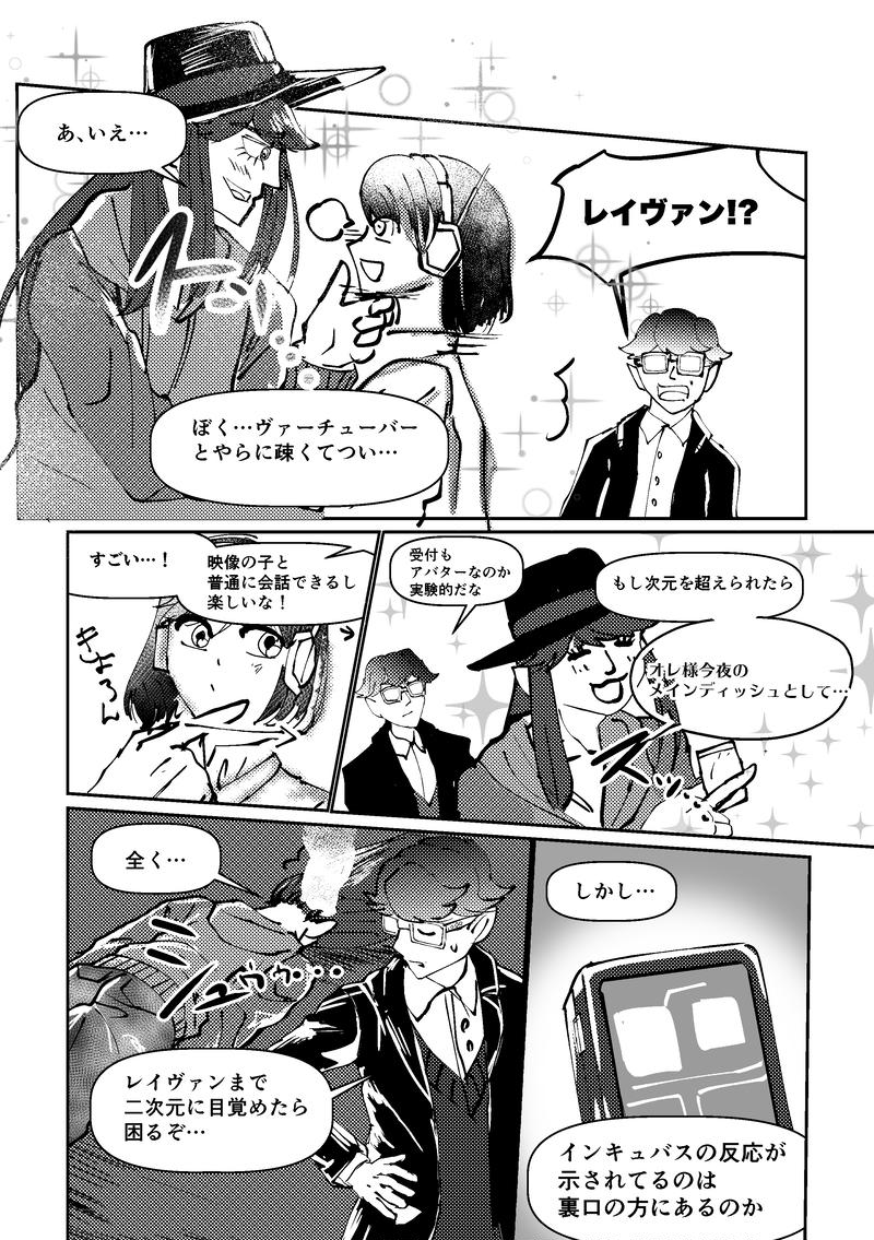Vol.4〜今日から私はVチューバー!〜