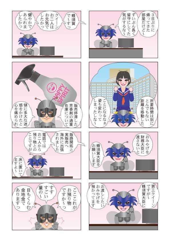 日本元気党48/第51章