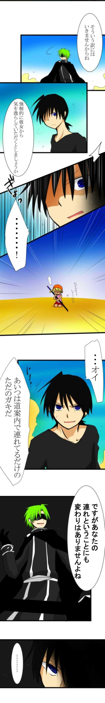 第4話 発覚2
