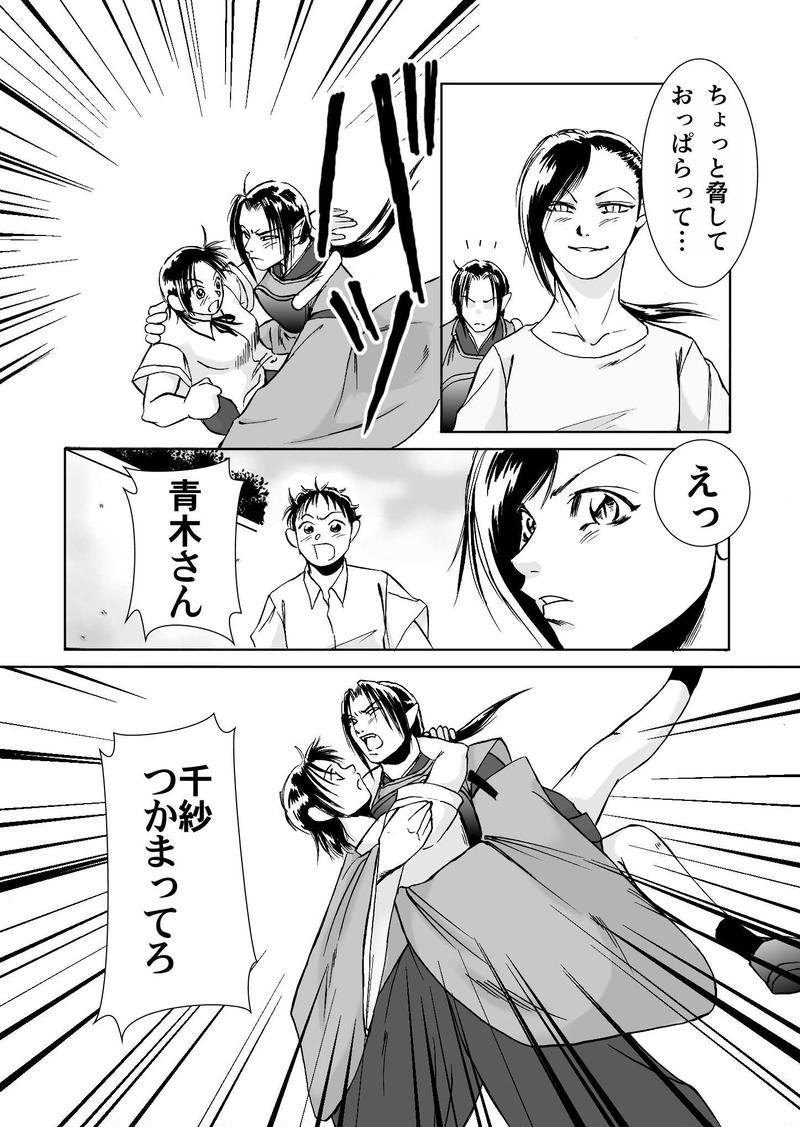 青の幻獣 第五話