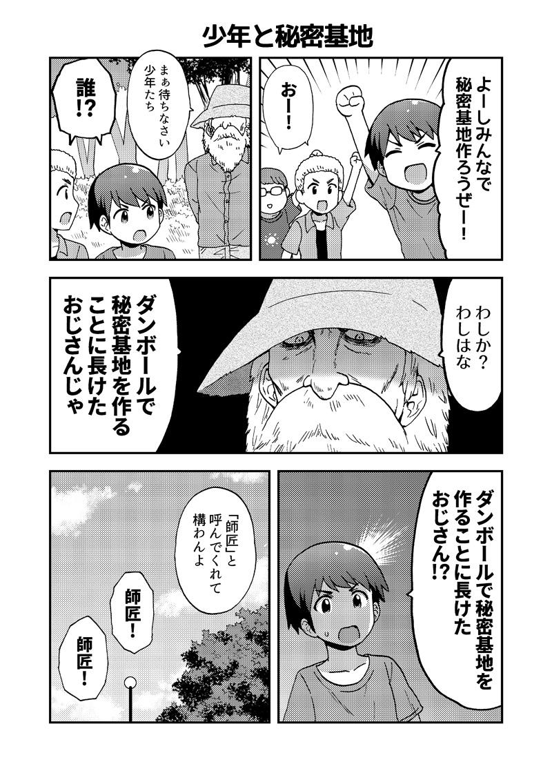夏休み番外編