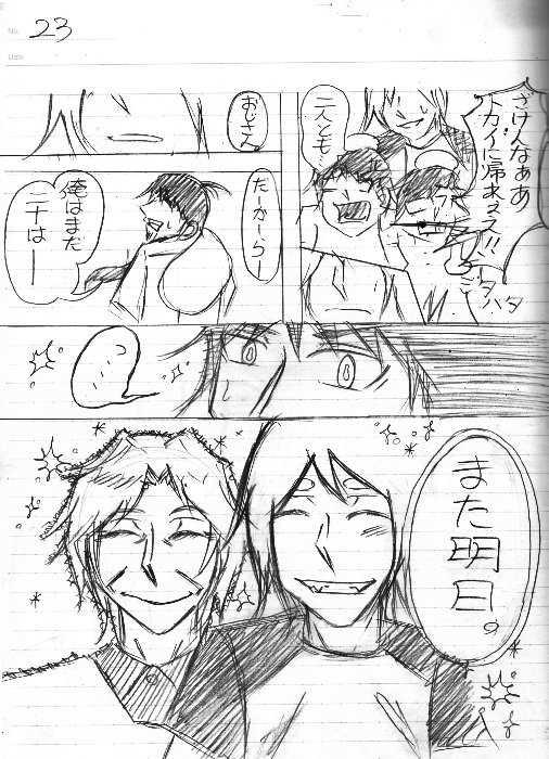 駄菓師【ネーム版】第1話