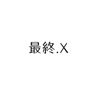 WIRE. 最終話:X