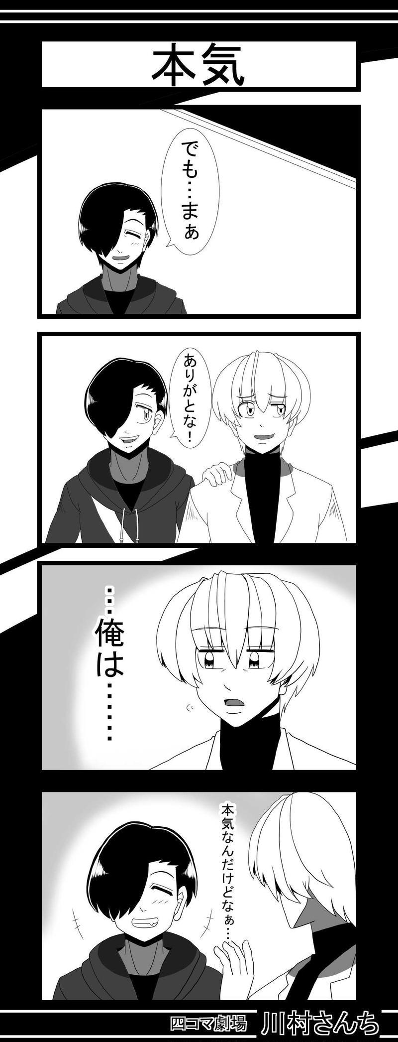 川村さんち 83話