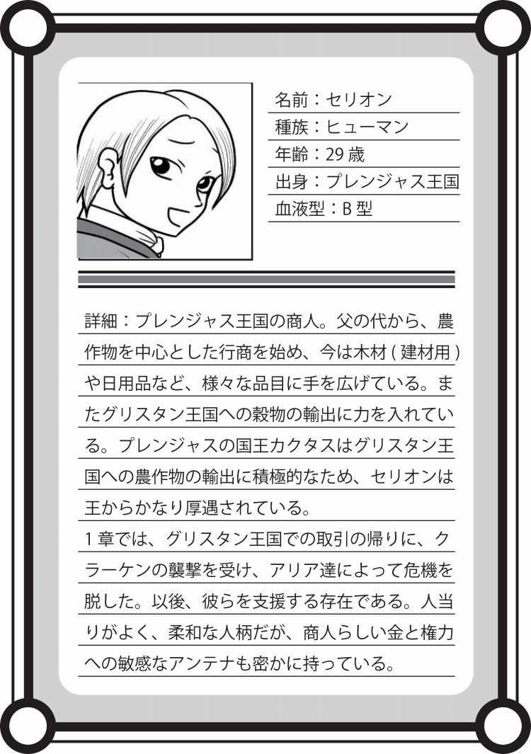 【キャラ紹介】セリオン
