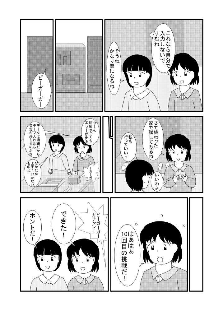 第06話 ソノシート編 その2