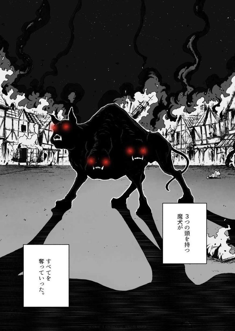 デッドマンズ・コントラクト -1-