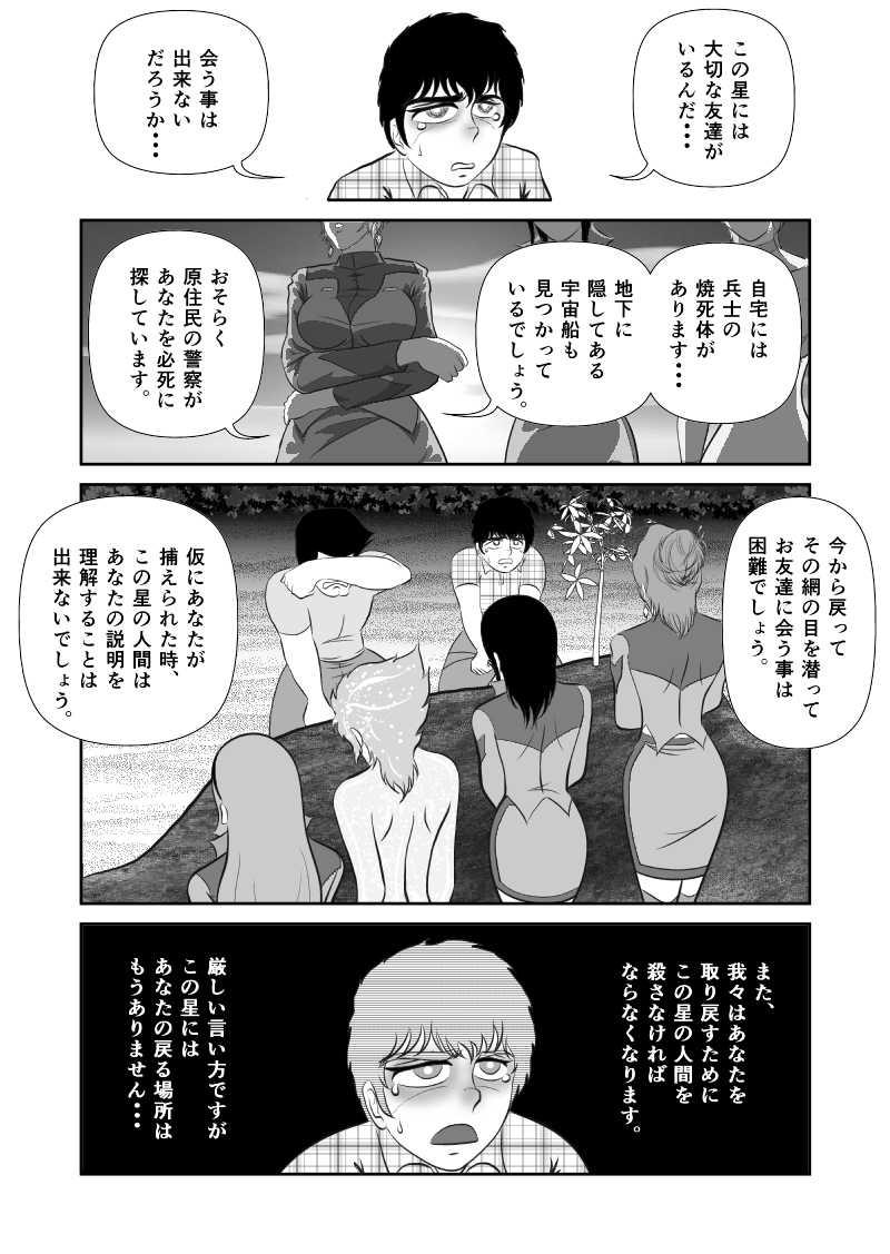 第21話 旅立ちの時(3)