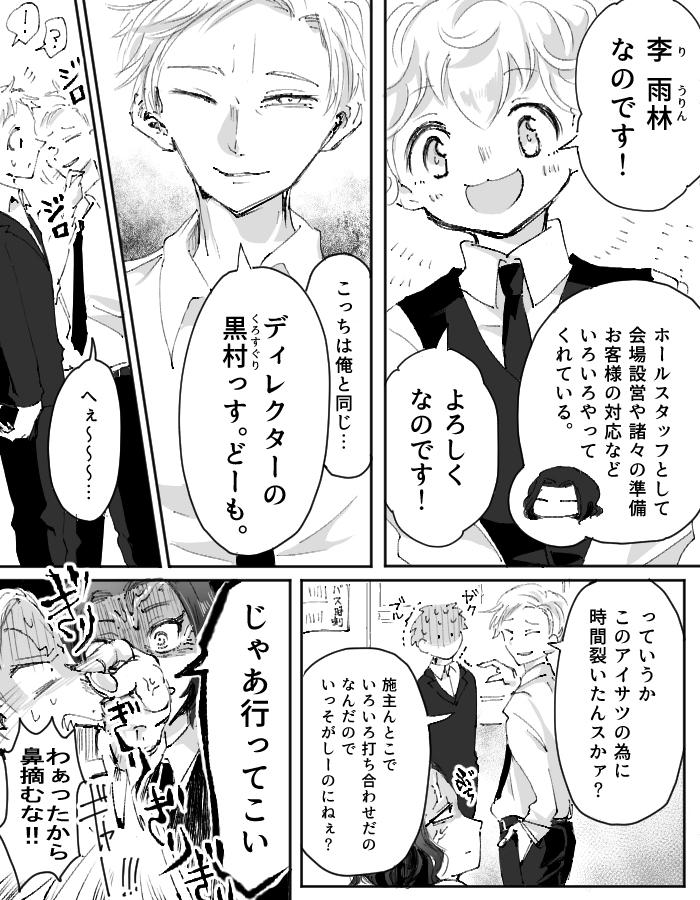 【4話】ネットコミュ障レモンくん【前編】