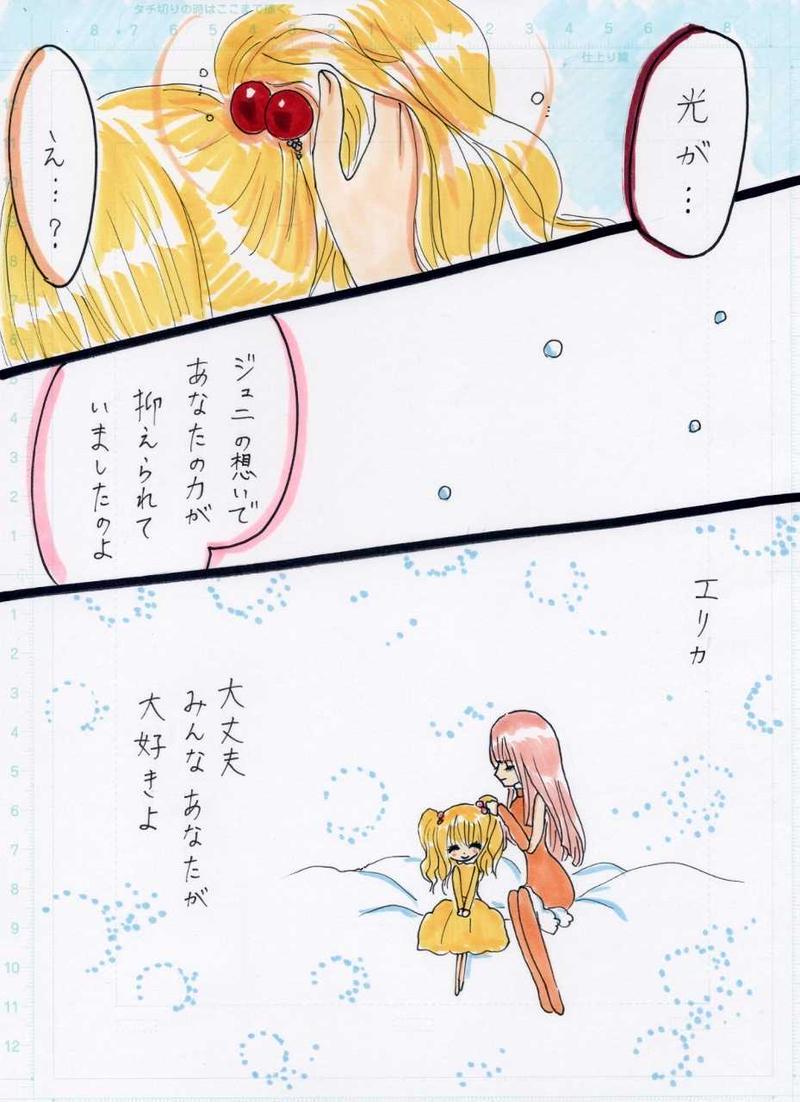 雪ん子さん-27-