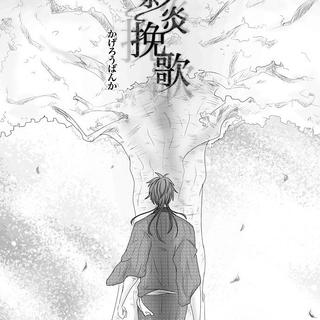 【第一章】明暗 壱