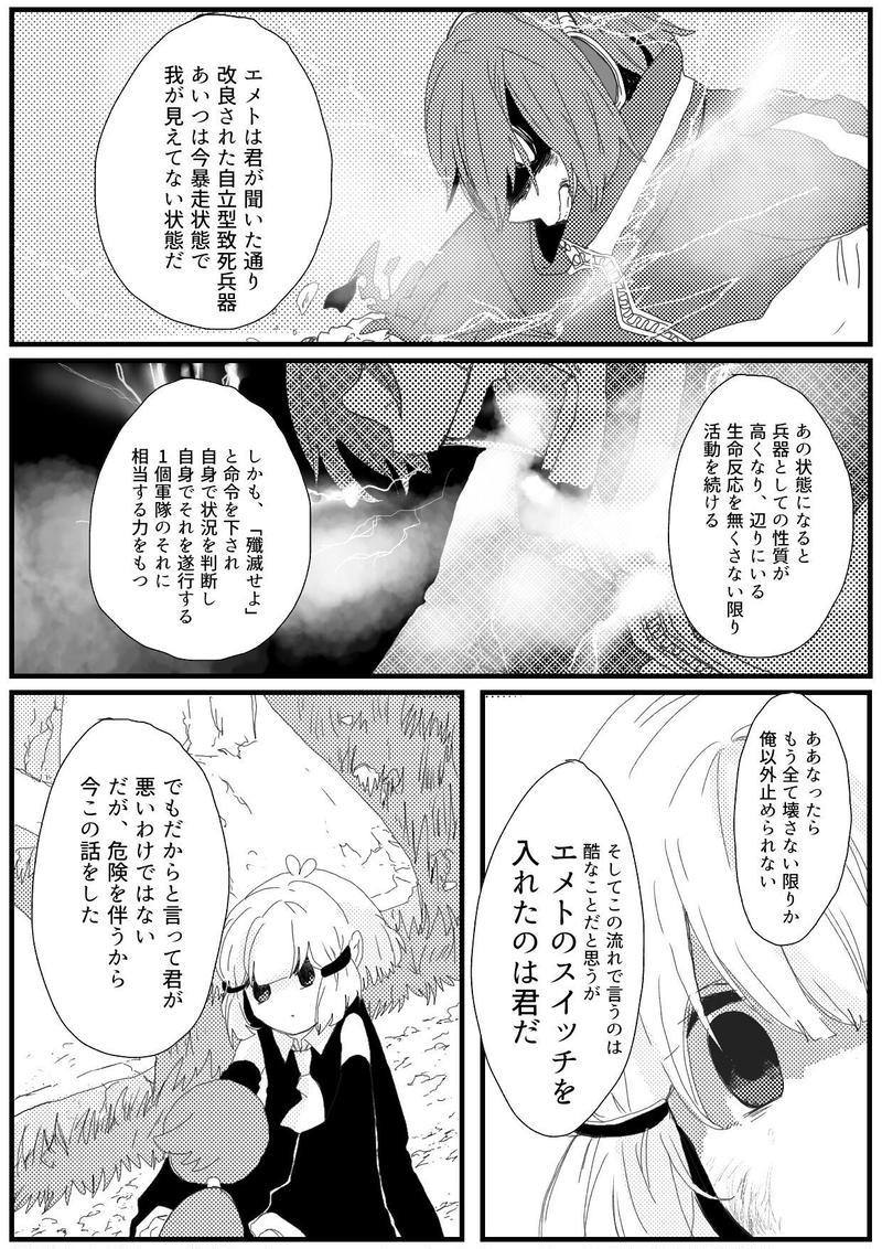 3話怪物[91~100]