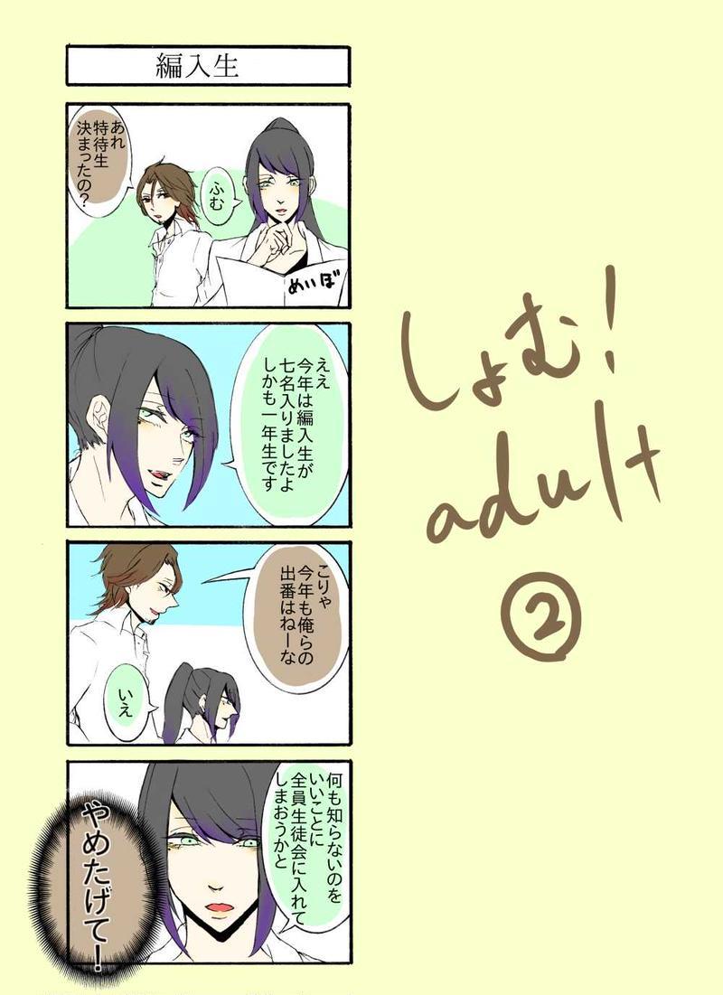 龍玉学園高等部4