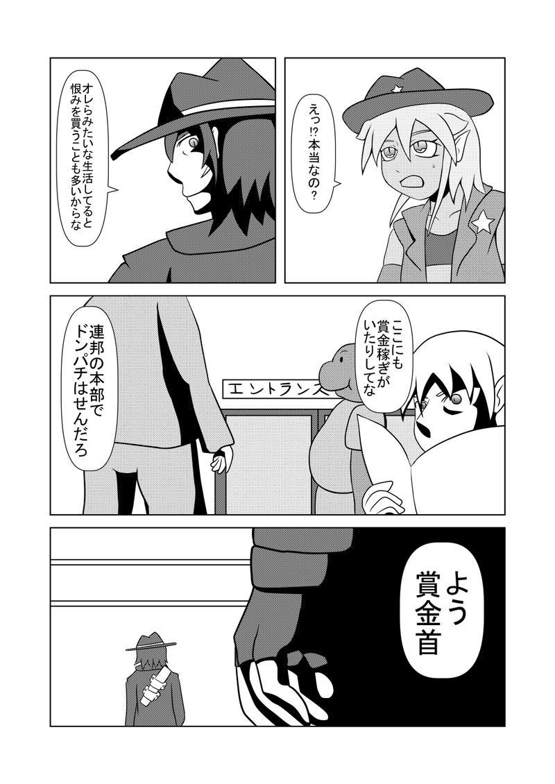 黄金(ゴールド)の快楽(エクスタシー)前編