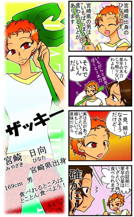 九州&沖縄編