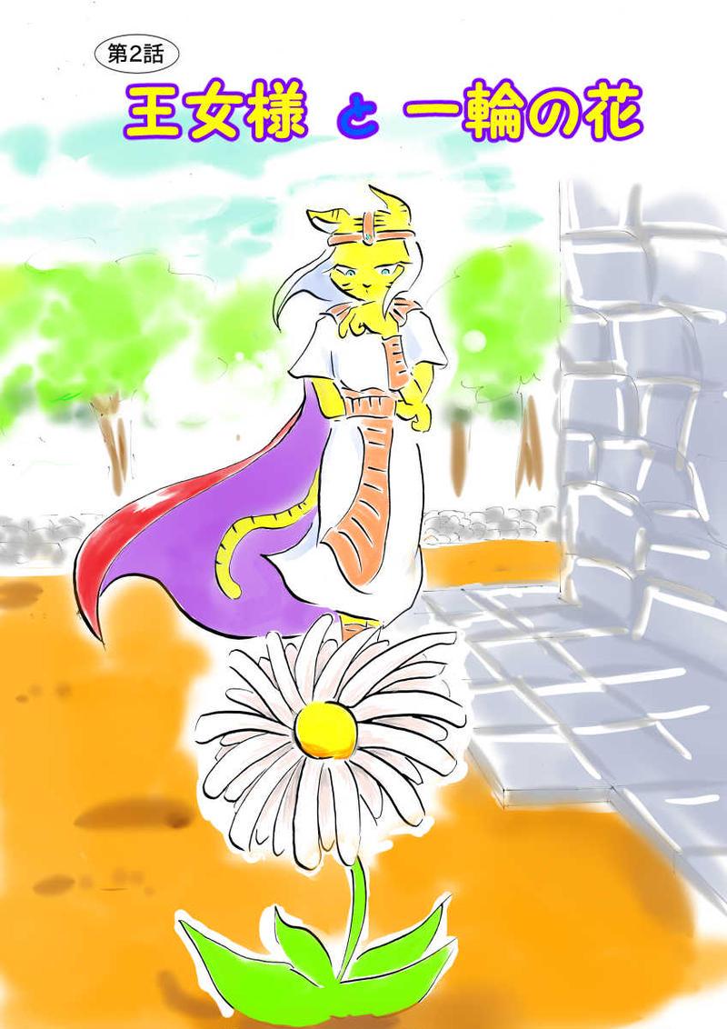 第1話 王女さまと一輪の花  前編