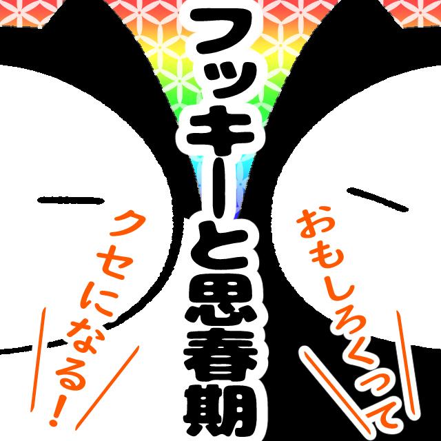 【週刊4コマ】フッキ―と思春期