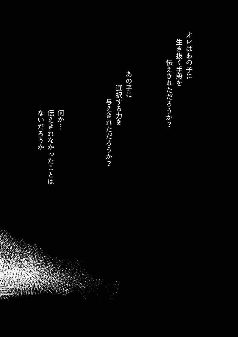 第2章 8話 命の終わり
