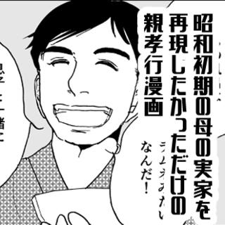 昭和親孝行漫画(仮題)その4