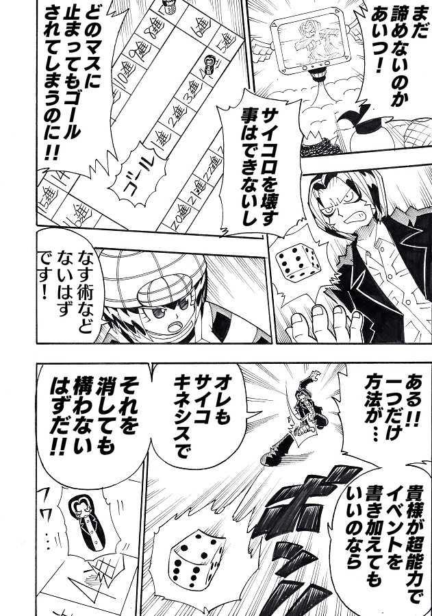 おまけ・すごろく漫画③