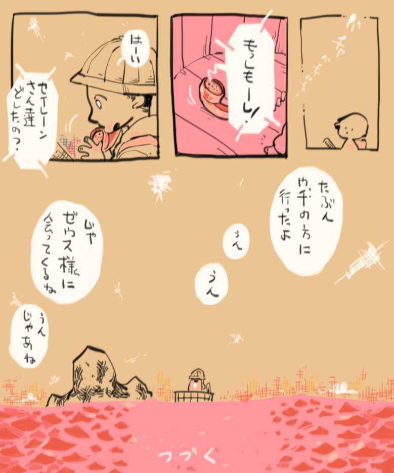 美女たちのカンモン:後編