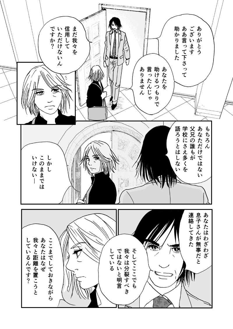 多分魔法少年ギャリー・カッターの日常Episode64