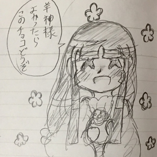 番外編 バレンタインデー
