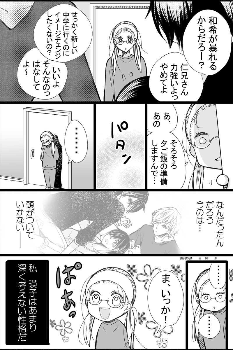 崩壊の少女漫画・2