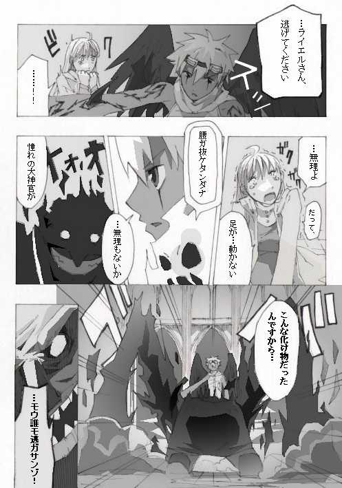 ー聖堂の悪魔ー(前編)