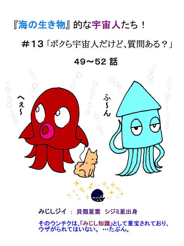 海の生き物的「宇宙人」! その13