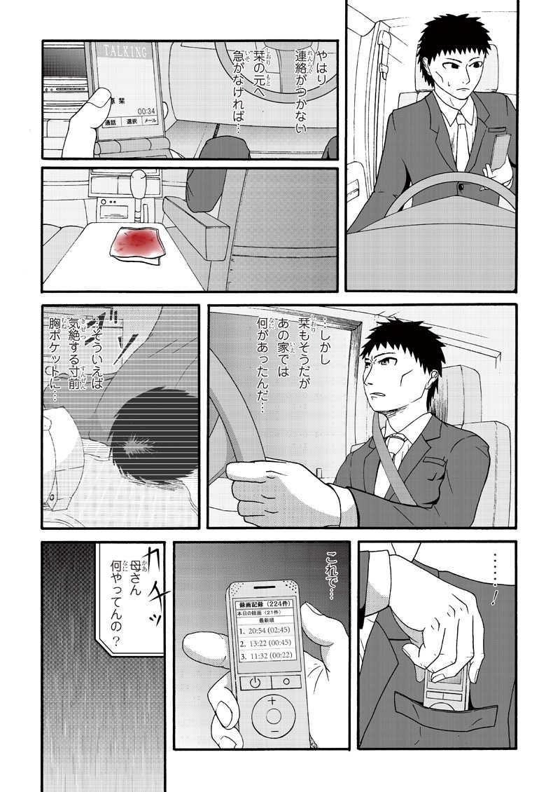 10話 介入者 狩野③