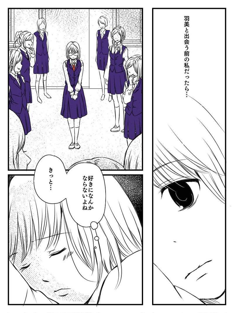 うみゆき 5話