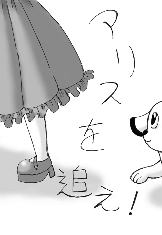 アリスを追え!