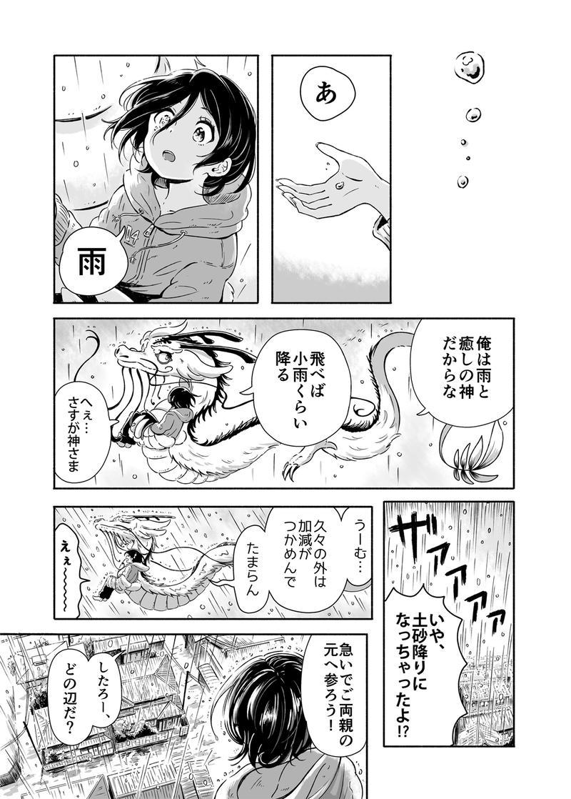 龍と男の子の漫画②  鈍銀色の雨