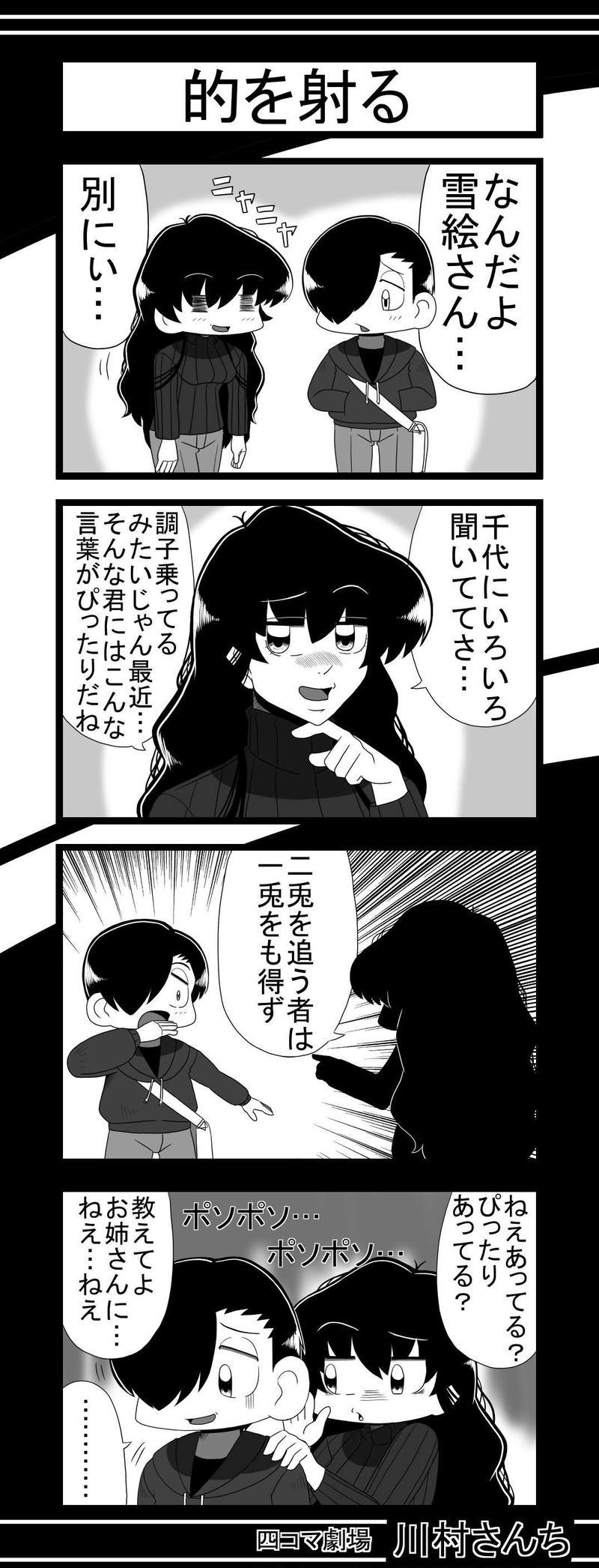 川村さんち 69話