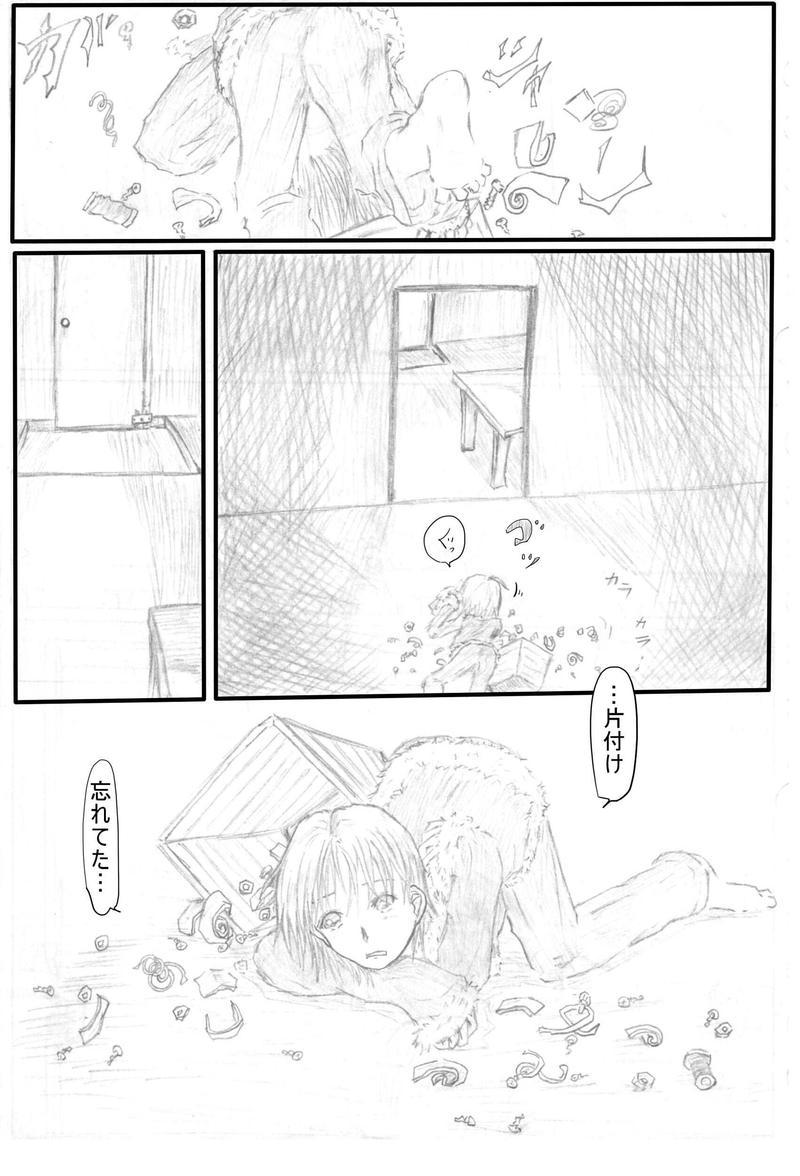 #17 『WILL 人形の旅人』①