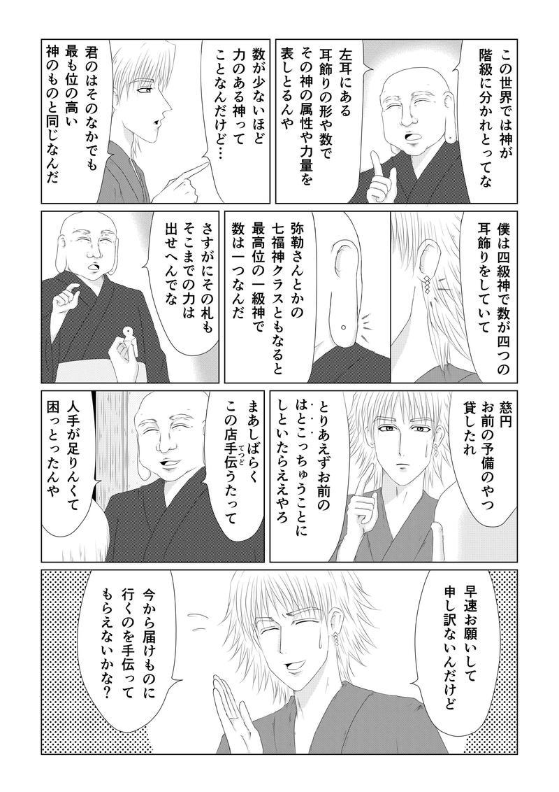 神の町(1)